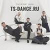gogodance.ru tanzevalnaya komanda ts show (49)